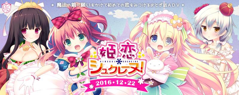 Princess Sugar『姫恋*シュクレーヌ!』情報ページ公開中!