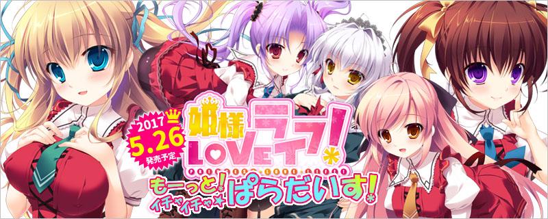 『姫様LOVEライフ!-もーっと!イチャイチャ☆ぱらだいす!』情報ページ公開中!
